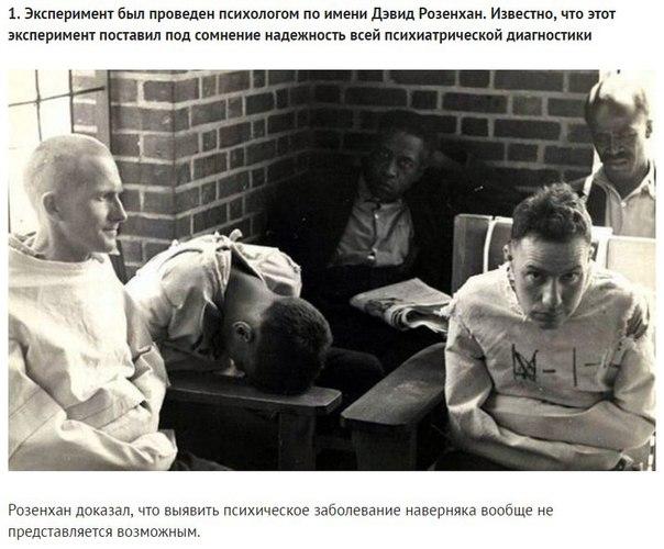 эксперимент розенхана: исследование, которое потрясло мир психиатрии.