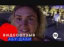 Видеоотзыв. Индивидуальная экскурсия Абу-Даби