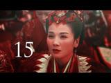 [RUS.SUB] Легенда о Ми Юэ / The Legend of Miyue - 15/81 серия