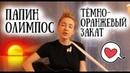 Папин Олимпос - Тёмно-оранжевый закат [guitar cover]