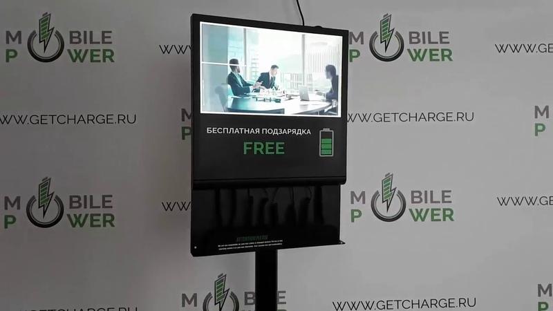 Настенная станция для зарядки телефонов и мобильных устройств с видео экраном POWER STAND