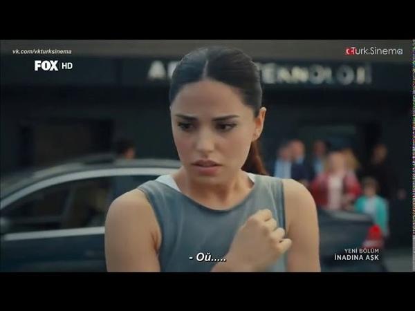 Любовь назло 3 серия Турецкий сериал