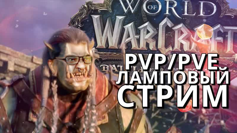 PVP/PVE Ламповый стрим WOW BFA 8.1