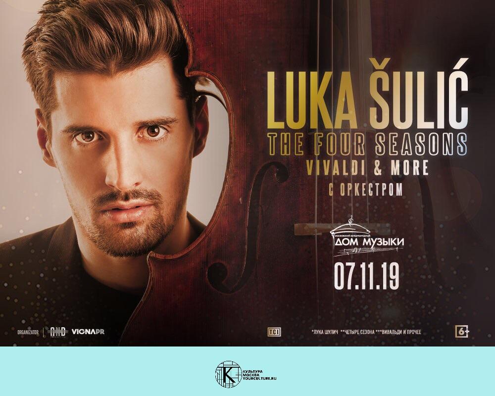 Luka SULIC | ММДМ