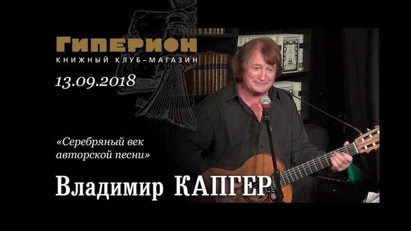 Владимир Капгер. Гиперион, 13.09.18