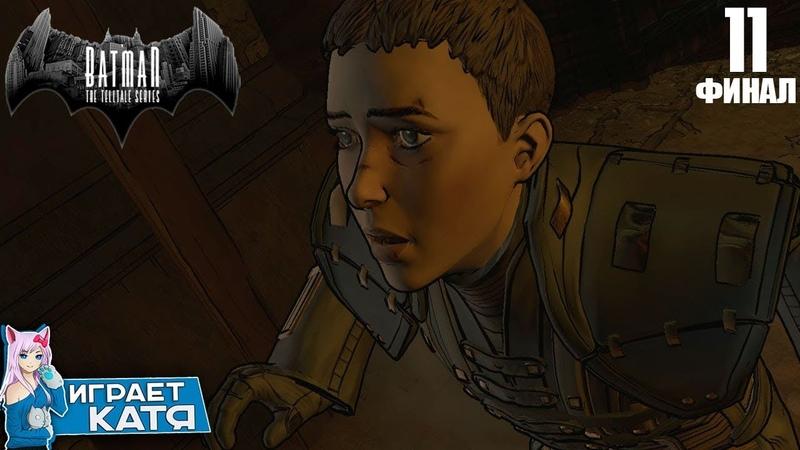 Batman The Telltale Series (Ep.5 - Город света) - Леди Аркхем мертва 11 ФИНАЛ