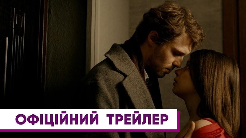 Секс і нічого особистого I Романтичний трейлер I HD