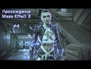 4 Прохождение Mass Effect 3 Гриссомская академия