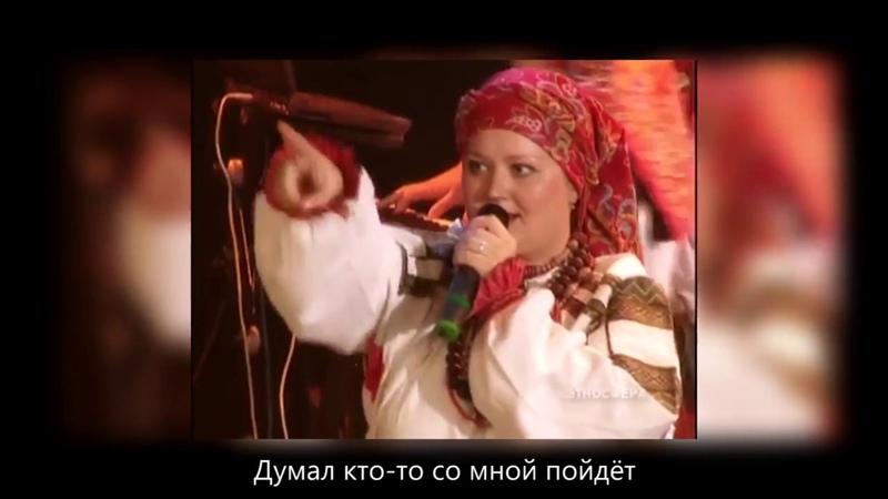 Рептилоид - Ивана Купала - Ящер - перевод