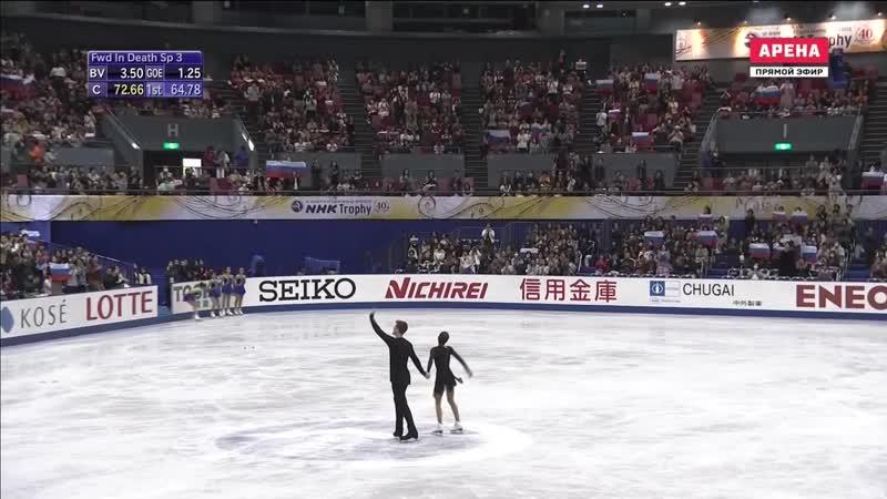 Наталья Забияко Александр Энберт ПП NHK Trophy 2018