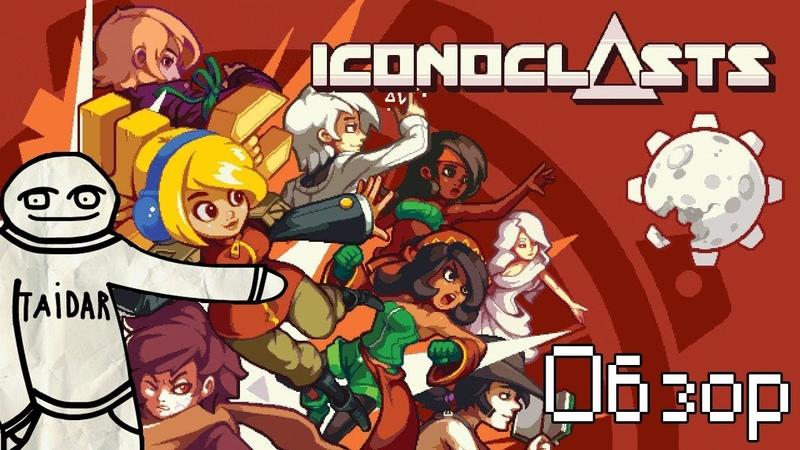 Обзор Iconoclasts