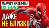 Обзор игры Marvel's Spider-Man