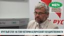 Круглый стол на тему истории белорусской государственности