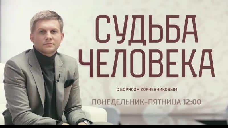 Судьба человека с Борисом Корчевниковым | 19.12.2018