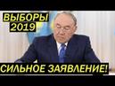 ЗАЯВЛЕНИЕ НАЗАРБАЕВА О ДОСРОЧНЫХ ВЫБОРАХ! Выборы 2019