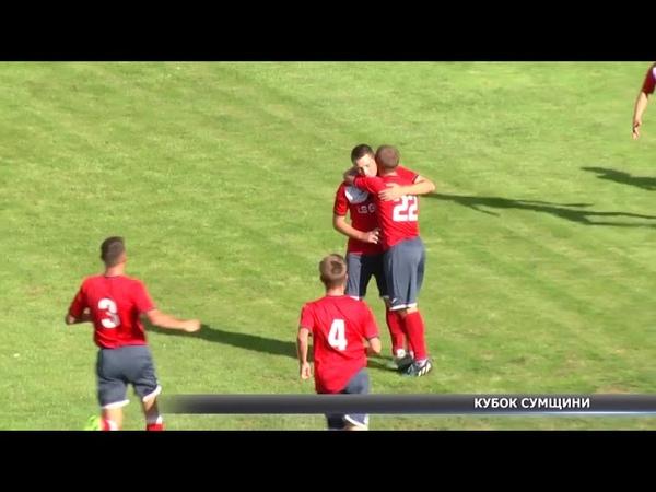 Відбувся фінальний матч за Кубок Сумщини з футболу
