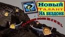НОВЫЙ 5-ТЫЙ ТАЛАНТ НА БЕЗДОНЕ / ПАДЕНИЕ ВОЛН M J N K L / БИТВА ЗАМКОВ С КОЛЕН 2019 / CASTLE CLASH /