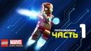 LEGO Marvel Super Heroes Прохождение ● Часть 1 ● СТАРК и БЕННЕР