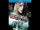 Безудержная (2010) триллер, детектив, пятница, кинопоиск, фильмы , выбор, кино, приколы, ржака, топ
