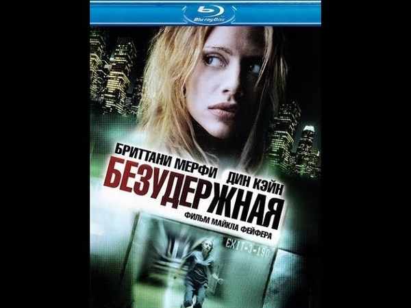 Безудержная (2010) триллер, детектив, пятница, кинопоиск, фильмы ,выбор,кино, приколы, ржака, топ