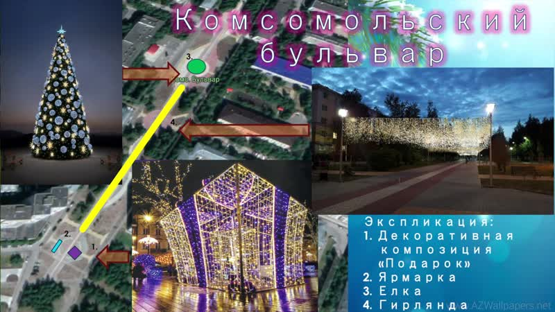 Новогодний Комсомольский бульвар