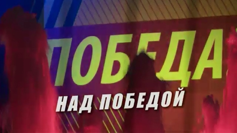 Победа над победой по книге Григория Соломоновича Померанца Записки гадкого утенка Фильм 4