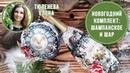 🎄Стильный новогодний комплект: шампанское и ёлочный шарик — своими руками. МК Лены Тюленевой❄️