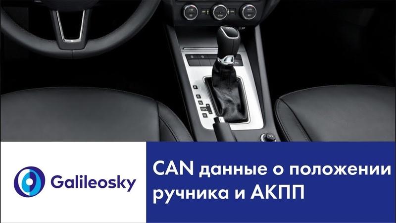 Поиск данных о положении ручника и АКПП из CAN-шины Skoda Octavia