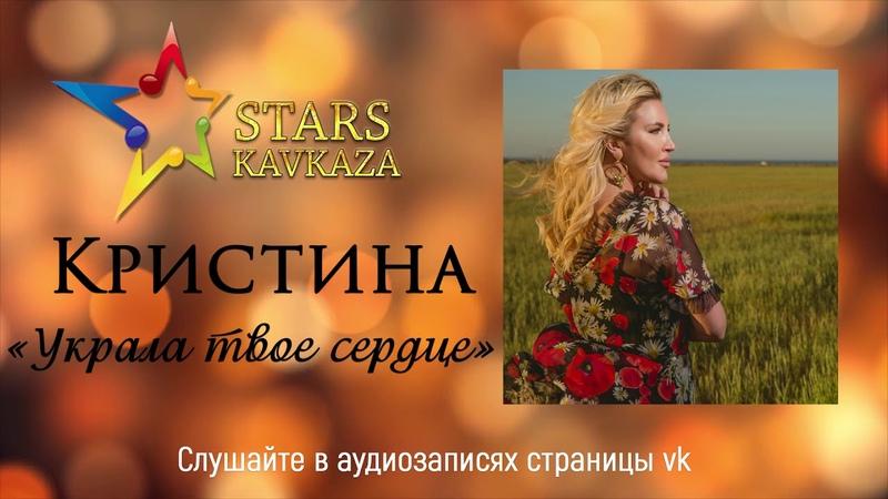 Кристина - Украла твое сердце 2018