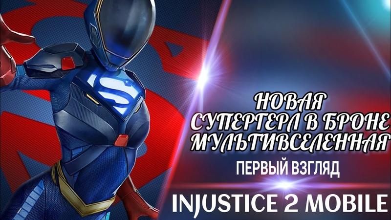 НОВАЯ Супергерл В БРОНЕ Мультивселенная | New Multiverse Armored Supergirl - Injustice 2 Mobile