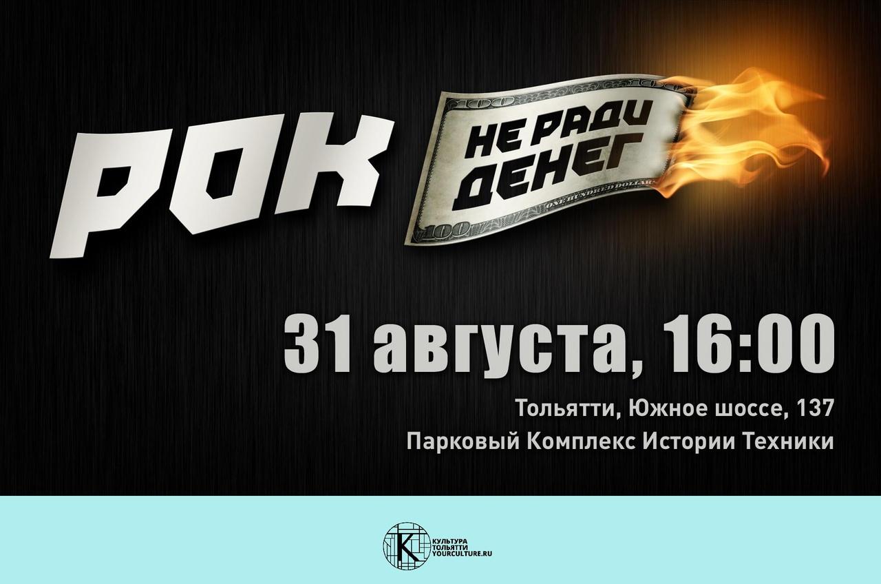 Фестиваль «РОК НЕ РАДИ ДЕНЕГ» 2019