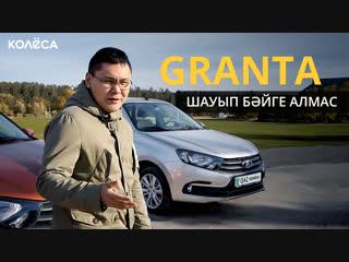 New Granta-ның нюанстары
