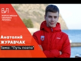 Анатолий Журавчак