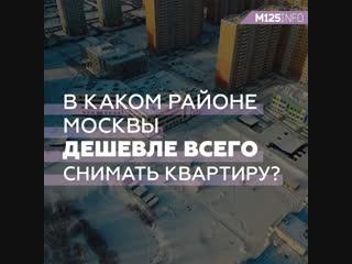 В каком районе Москвы дешевле всего снимать квартиру