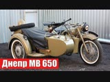 Мотоцикл Днепр МВ 650. Реставрация. Мотоателье Ретроцикл.