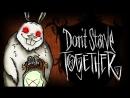 Don't Starve Together ВЫЖИВАЕМ НА СТРИМЕ ВМЕСТЕ