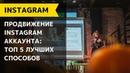 Продвижение Instagram аккаунта топ 5 способов / Как раскрутить инстаграм бесплатно и платно / ч4