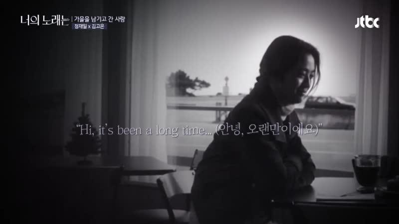김고은(Kim Go eun), ′가을을 남기고 간 사랑′을 듣고 떠오른 영화 <만추> 너의 노래는(Your Song) 3회