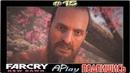 Far Cry: New Dawn ► Бывший Бог ► Прохождение 15