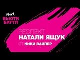 Респект Натали Ящук от Ники Вайпер
