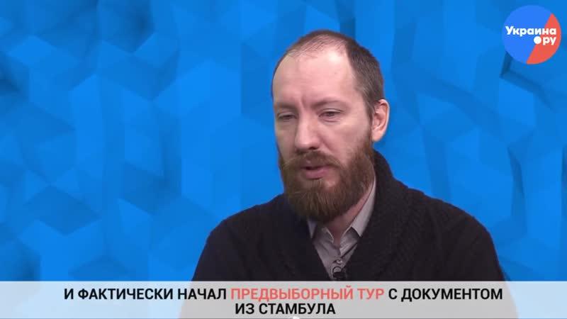Историк о роли Томоса в предвыборной кампании Порошенко