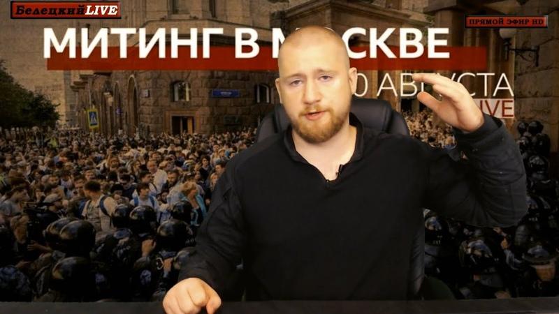 Это не либеральный протест это общенародный протест Сломанная эмиграция Иван Белецкий