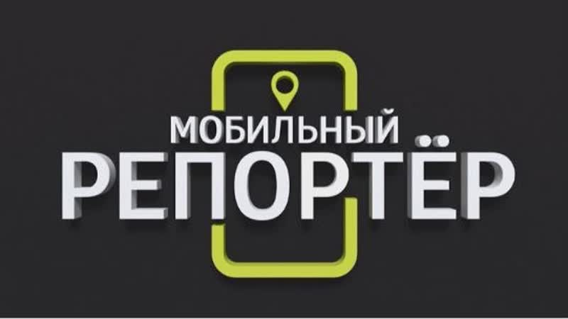 Мобильный репортер Саратов Выпуск от 18 января 2019