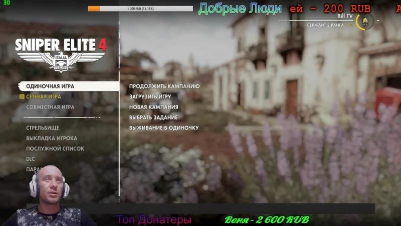 Sniper Elite 4 Продолжаем проходить Порт Лорино Bill снайпер))