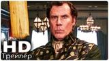 Холмс &amp Ватсон - Русский трейлер комедийного криминального детектива (Holmes &amp Watson 2019)