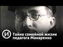 Тайна семейной жизни педагога Макаренко | Телеканал История