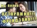 МД ПИКАП ФРЕНДЗОНА КОНКУРЕНЦИЯ И ЖЕНСКАЯ ИНИЦИАТИВА