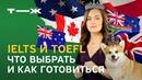 IELTS и TOEFL что выбрать и как готовиться Международные экзамены по английскому Личный опыт