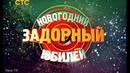 Михаил Задорнов Концерт Новогодний Задорный юбилей Часть 1