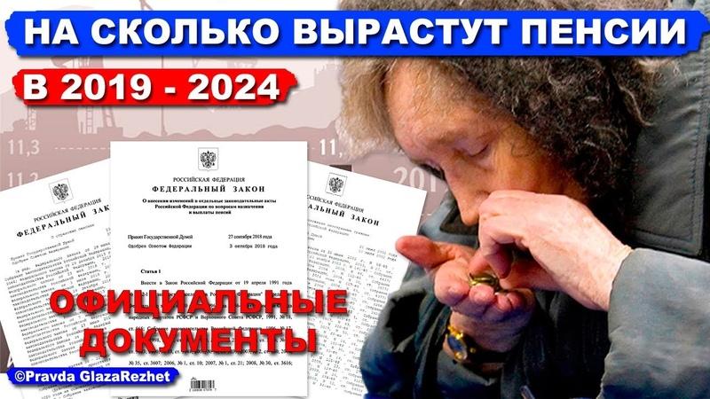 Как будут расти пенсии в 2019 - 2024 годах. Официальные данные | Pravda GlazaRezhet